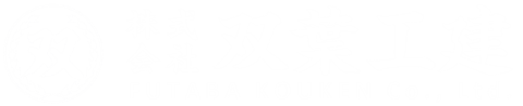 札幌の解体工事『株式会社双葉工建』 公式ホームページ